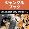 英語でジャングル・ブック「The Jungle Book」iPhone版:英語タウンのオックスフォード・ブックワームズ・スーパーリーダー THE OXFORD BOOKWORMS LIBRARY レベル2